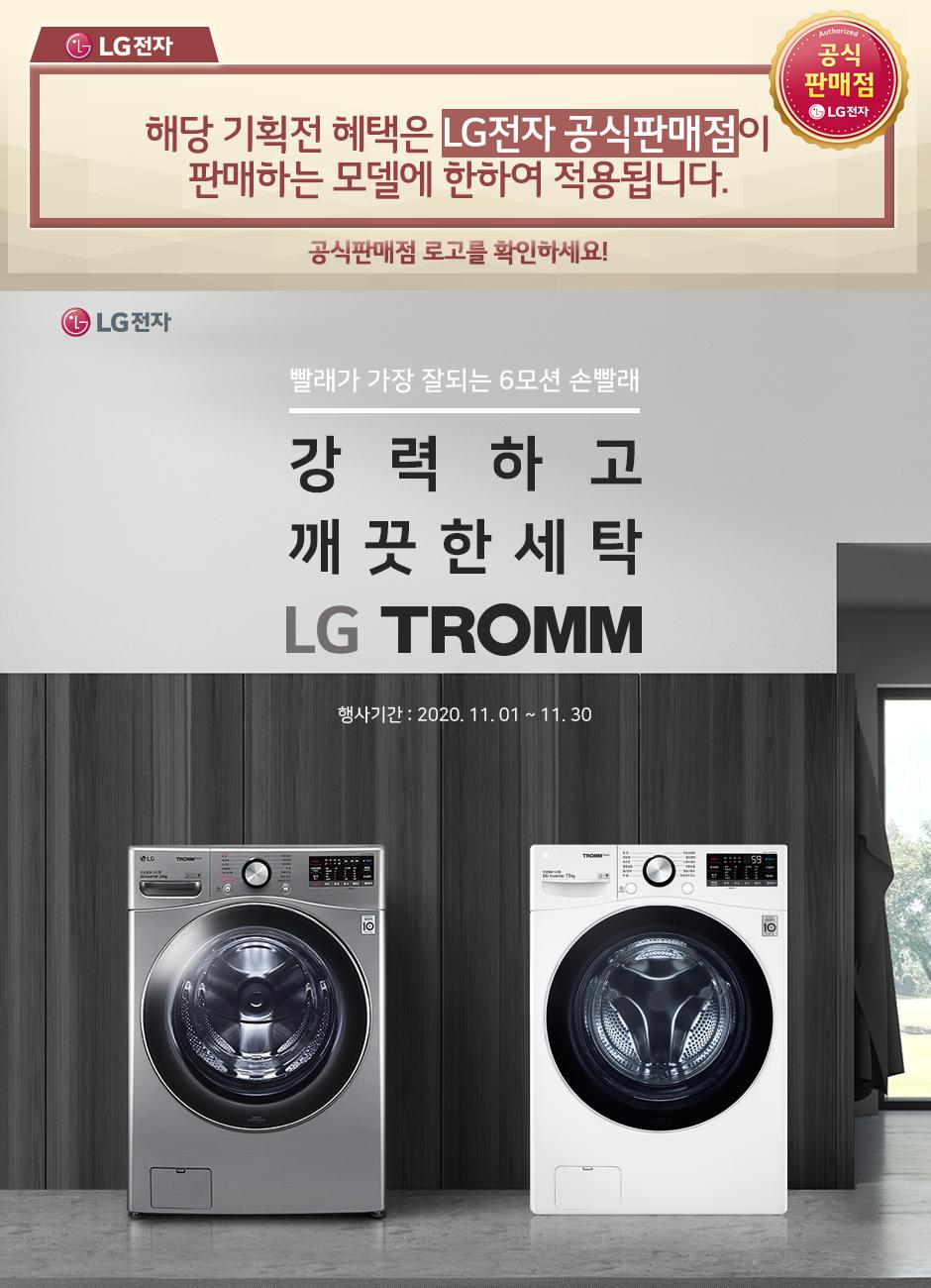 [LG전자] 6모션 인버터 DD모터와 3방향 터보샷으로 강력하고 깨끗한 세탁! LG TROMM 세탁기