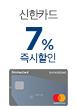 신한카드 7% 즉시할인(1월28일~29일)