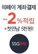 SSGPAY 계좌결제