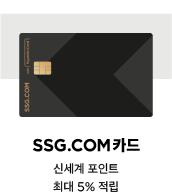 SSG.COM카드