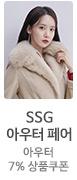 SSG 아우터페어