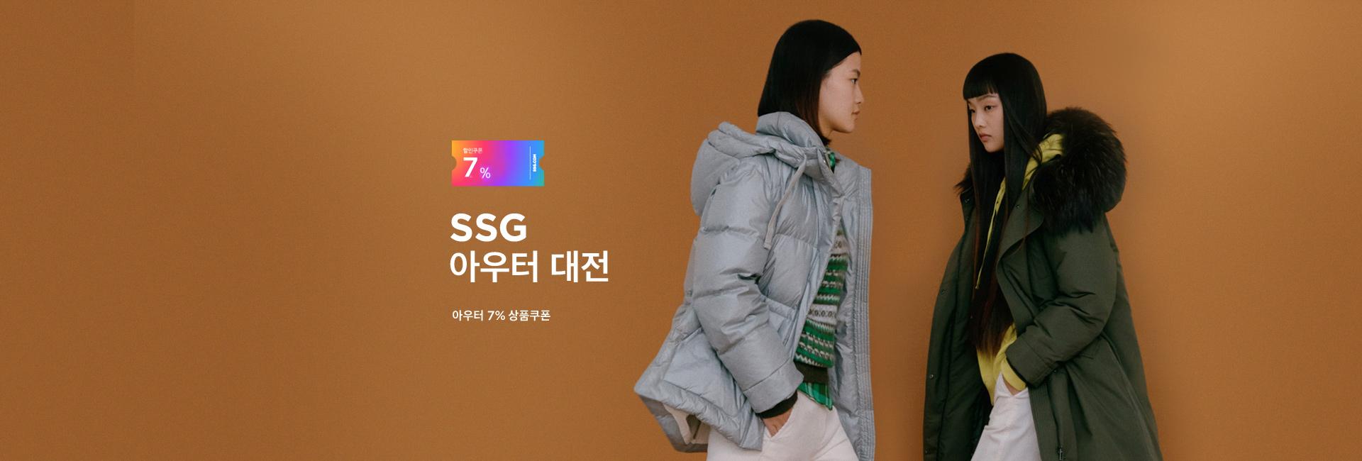 SSG아우터 대전