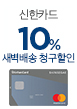 신한카드 새벽배송 10% 청구할인(12월5일~6일)