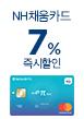 NH채움카드 7% 선할인(1월11일~15일)