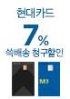 현대카드 쓱배송 7% 청구할인(1/21)