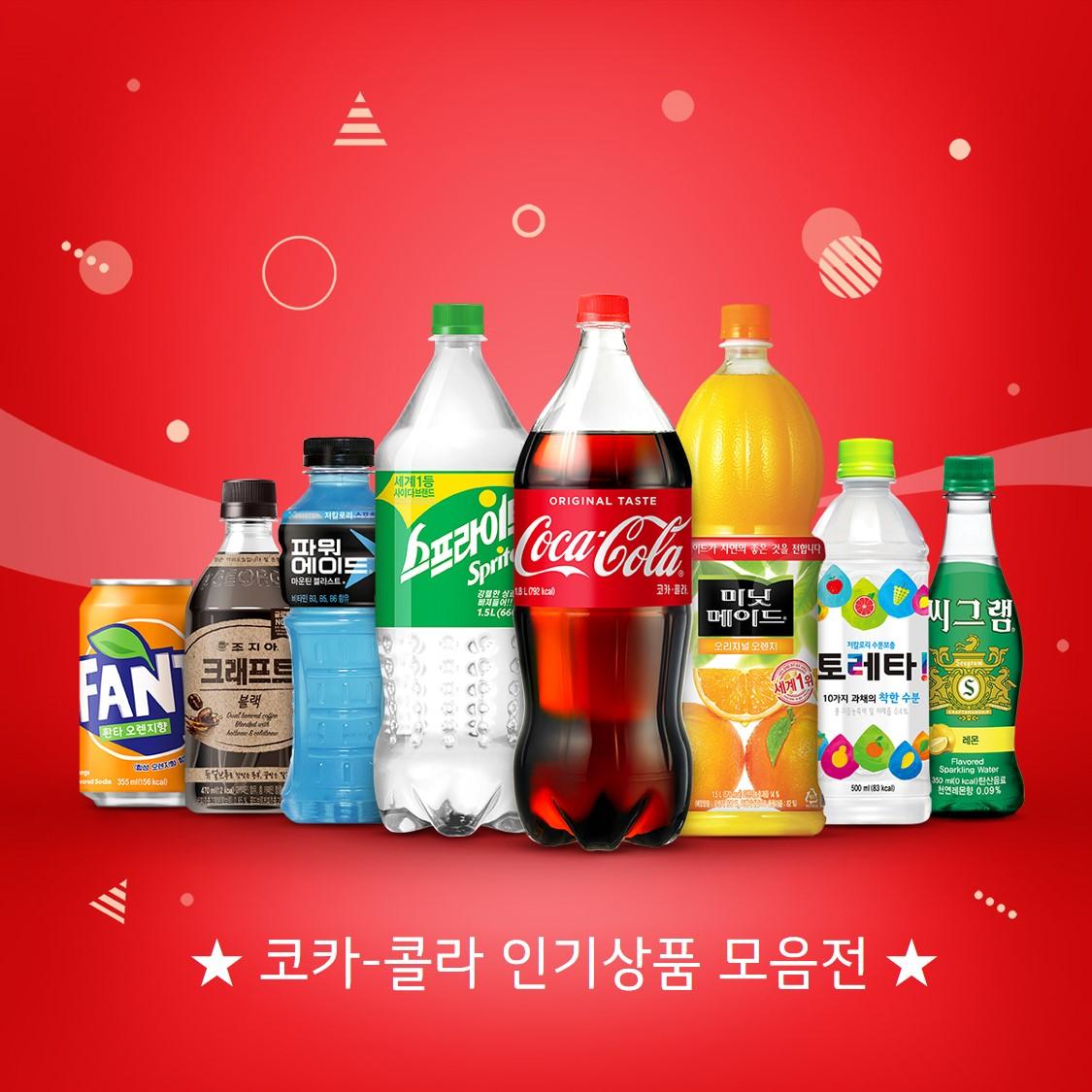 [코카콜라] 점포 인기상품 온라인 기획전
