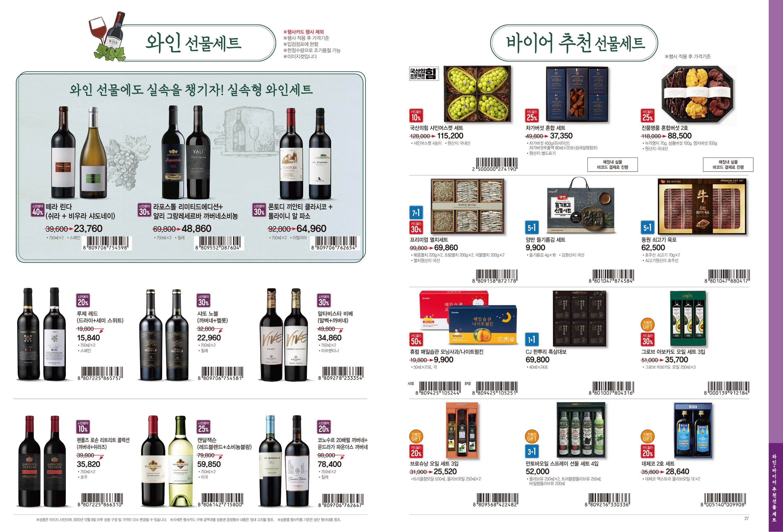 와인/바이어추천 선물세트