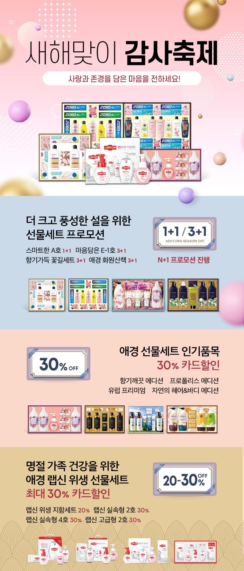 이마트몰 21년 설선물세트 온라인기획전(기획전배너A)(02).jpg