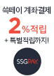 SSGPAY 계좌결제_1월