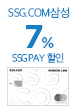 SSG.COM삼성카드-SSGPAY 7% 청구할인(1월16일~17일)