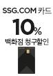 SSG.COM카드 신세계백화점 10% 청구할인(1월11일~17일)