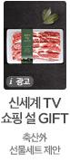 0118 신세계 TV 쇼핑 설 GIFT