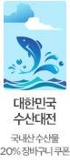 0118~31 해양수산물대전