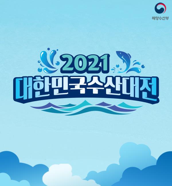 0121 대한민국 수산대전