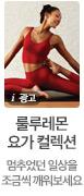 0125 룰루레몬 요가 컬렉션