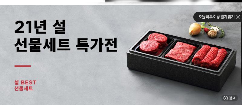 0125 설 선물세트 특가전