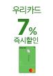 우리카드 7% 즉시할인(1월25일~26일)
