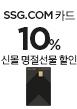 SSG.COM카드 신세계몰 명절 10% 청구할인(1월25일~1월31일)