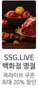 SSG.LIVE  백화점 명절