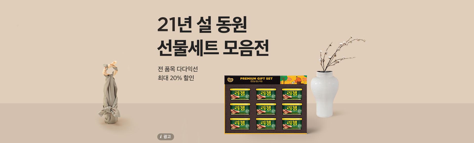 동원 선물세트(1/25 광고)