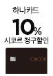하나카드 10% 시코르 청구할인