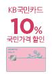 KB국민카드 국민가격할인