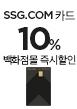 SSG.COM카드 백화점몰 10% 즉시할인(2/26~28)