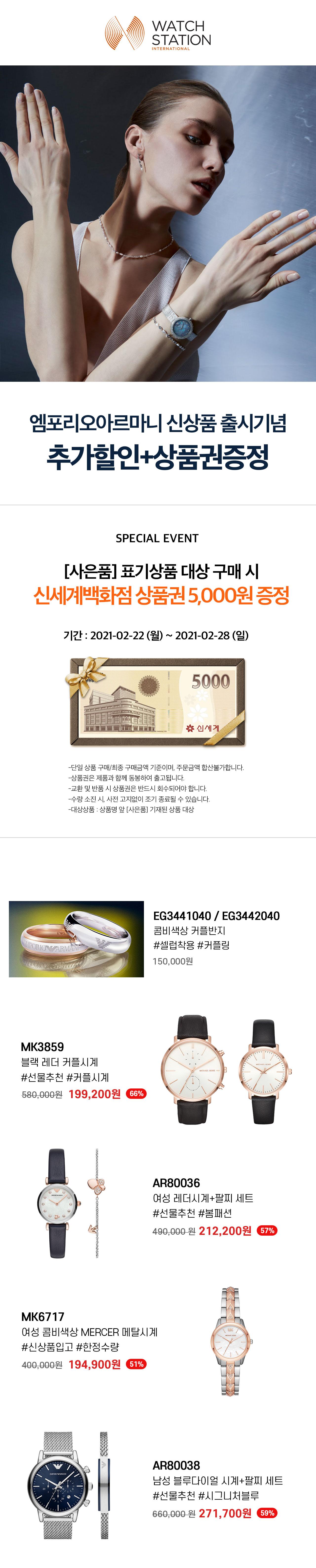 [공식스토어]워치스테이션 입점기념