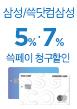 삼성&SSG.COM삼성_SSGPAY(2/26)