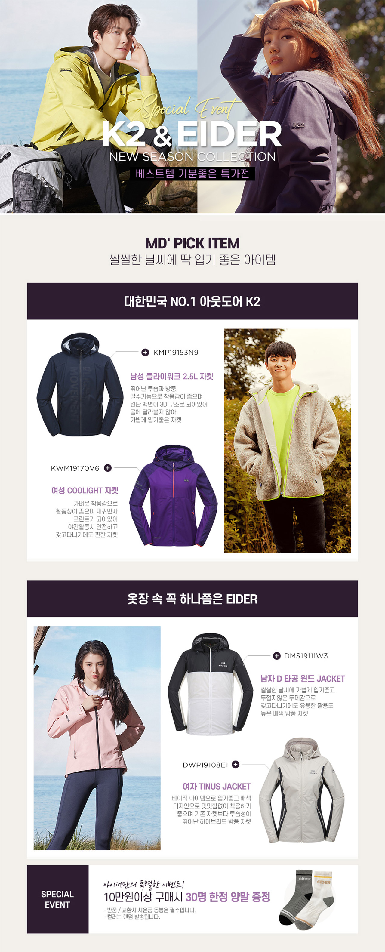 K2/아이더  SS NEW SEASON