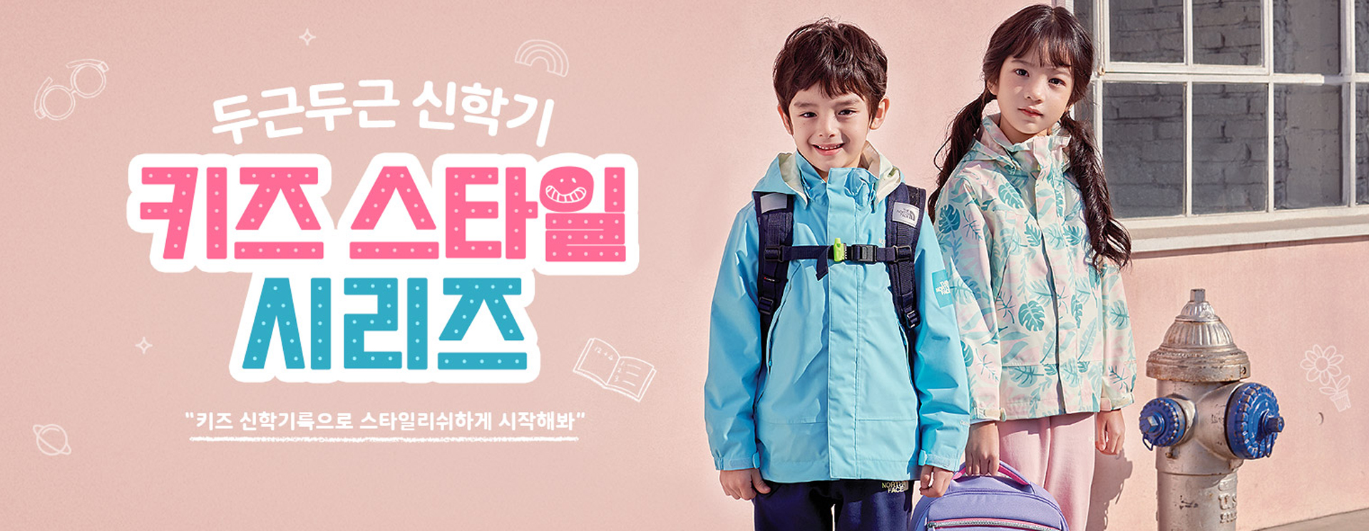 KIDS STYLE COLLECTION