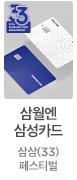 0301~31 삼성카드 패스티벌