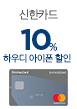 신한카드 아이폰12 10% 청구할인(3/1~7)
