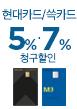 현대,SSG.COM 5,7% 청구할인(3/4)