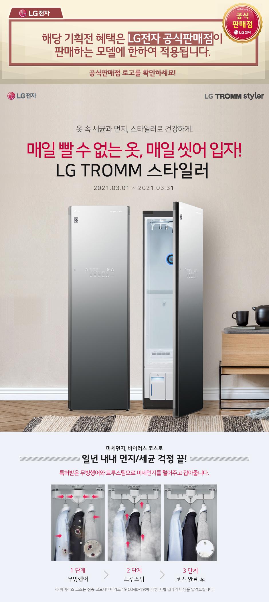 [LG전자] 매일 빨수 없는 옷, 매일 씻어입자! 세상에 없던 의류관리기 LG TROMM 스타일러