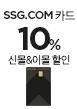 SSG.COM카드 신몰&이몰 10% 즉시할인 (3/5~11)