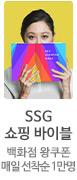 SSG 쇼핑 바이블