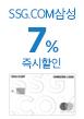 SSG.COM삼성_ 7% 즉시할인(6/19~20)