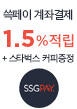 SSGPAY 계좌결제_6월