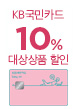 KB국민카드 대상상품 10% 청구할인 (6/19~20)