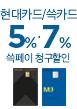 현대,SSG.COM 쓱페이 5,7% 청구할인(6/19~20)