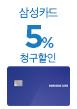 삼성카드 5% 청구할인 (8/4~5)
