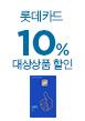 롯데카드 대상상품 10% 청구할인 (8/1~31)