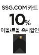 SSG.COM카드 이몰/트몰 10% 즉시할인 (8/1~6)