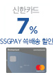신한카드 SSGPAY 쓱배송 7% 청구할인 (8/2~6)