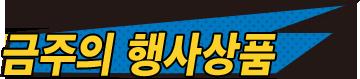 [플랫폼기획팀 외 제어불가] 바닥페이지_세일중