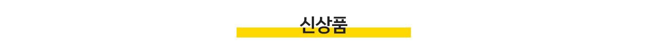 [플랫폼기획팀 외 제어불가] 바닥페이지_신상품