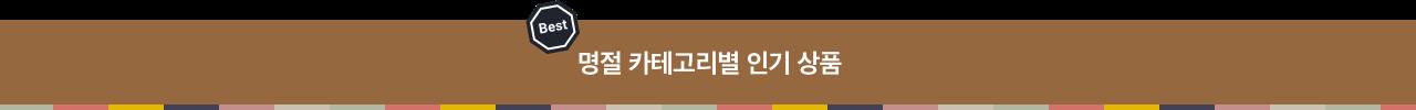 명절매장_상품_셋트형상품4