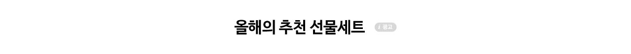 명절매장_상품_롤링상품(大)
