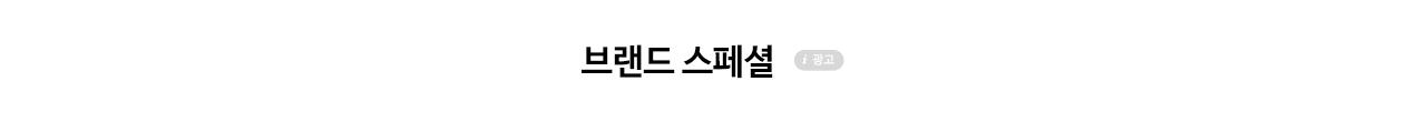 명절매장_상품_세로형탭상품